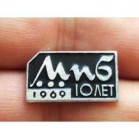 Значок 10 лет МПБ,1969,много лотов в продаже!!!