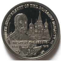 Британские Виргинские Острова 1 доллар 2013 года. Династия Романовых - Николай II