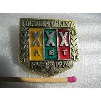 Знак. 30 лет ГоЭнергоНадзор. 1944-1974