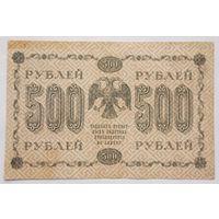 Россия 500 рублей образец 1918 серия АГ 609