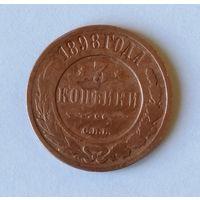 Россия, 3 копейки 1898 года, СПБ, Биткин #285