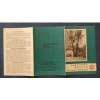 Брошюра Памятники природы Гродненщины
