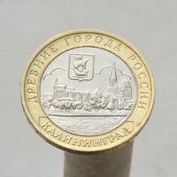 10 рублей 2005 КАЛИНИНГРАД ММД