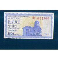 Талон на проезд 2500 рублей