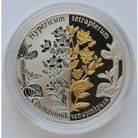 Эксклюзив! Зверобой четырехкрылый, 20 рублей 2013, Серебро