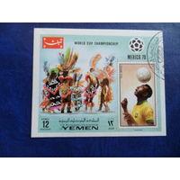 Йемен 1970 г.  Мексика Футбол: блок ПЕЛЕ ГАШ