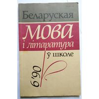 Беларуская мова і літаратура ў школе номер 6 1990