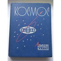 Альбом почтовых марок: Космос. 1969 год