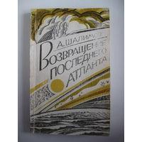 "А.Шалимов ""Возвращение последнего атланта ""."
