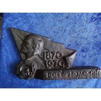 Чугунная плакетка Ленин 1870-1970. РОСТ г. Воложин.