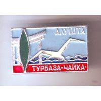 """Турбаза """"Чайка"""", г. Алушта. С 1 рубля !"""