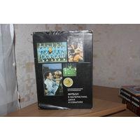 Книга футбол в фалеристике датах и событиях.Б.М.Вознесенский.215 стр.