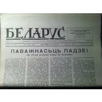 Беларус 5 (51) 20 сакавіка 1955 г.