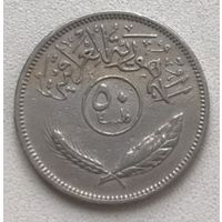 Ирак 50 филсов