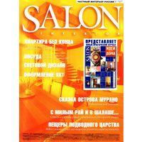 Salon, 5 (15) май, 1997