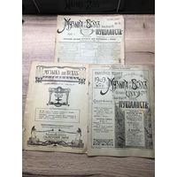 Музыка для всех.нотный журнал.3-номера за 1908.1909.1911годы.цена за все.