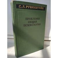 Проблемы общей психологии. Рубинштейн Сергей Леонидович