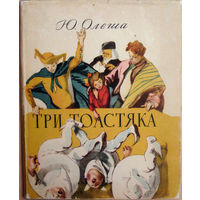 Три толстяка (с иллюстрациями В. Горяева), 1956 г.