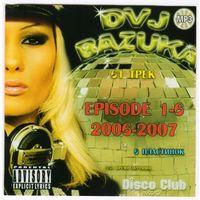Диск - cборник музыки группы DJ BAZUKA