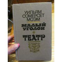 "Уильям Моэм ""Малый уголок. Театр"" 1979 год"