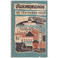 Викторины по географии СССР