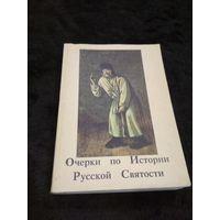 Очерки по истории русской святости