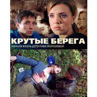 Крутые берега (Россия, 2011) Все 14 серий. Скриншоты внутри