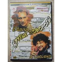 DVD КРУТЫЕ ПОВОРОТЫ (ЛИЦЕНЗИЯ)
