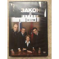 DVD ЗАКОН И ПОРЯДОК (ЛИЦЕНЗИЯ) 2 ДИСКА