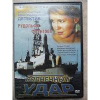 DVD СОЛНЕЧНЫЙ УДАР (ЛИЦЕНЗИЯ)