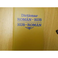 Noveanu E. Dictionar Roman-Rus/Rus-Roman. Румынско-русский/Русско-румынский словарь