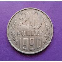 20 копеек 1990 СССР #04