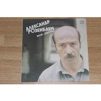 Александр Розенбаум-Мои дворы