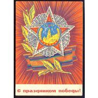 СССР ДМПК 1969 Орден Победы /прошла почту/