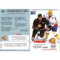 Хоккей. Программа. Гомель - Неман (Гродно). 2007.