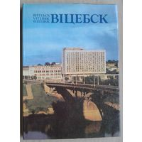 Витебск/Вiтебск. Альбом.