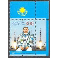 Казахстан 2015 космос поле