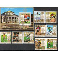 Гвинея 1972. Олимпийские игры в Мюнхене. Полная серия 9 марок +Блок