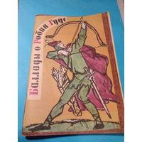 Баллада о Робин гуде