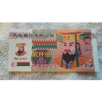 Китай, банкнота 20000000000 .  распродажа