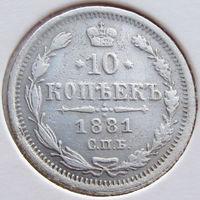 Россия, 10 копеек 1881 года, СПБ HФ, Биткин #267