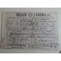 Очень интересный и редкий документ СССР, Свидетельство о Рождении выданное в 1933 году, реверс RRR!