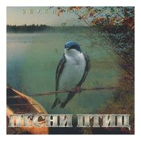 Звуки природы: Песни птиц