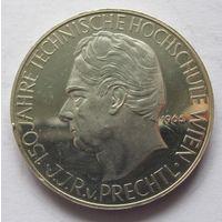 Австрия 25 шиллингов 1965 150 лет Венскому Техническому лицею - серебро 13 гр. 0,800 - пруф, много реже!