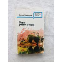 Виктор Карамазов Тепло родного очага серия: библиотека белорусской повести.