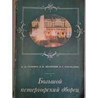 Книжка Большой Петерговский дворец. Издана в 1979 году.