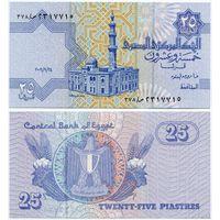 Египет. 25 пиастров (образца 2006 года, P57g, UNC)
