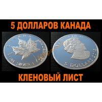 Канада 5 долларов 2013 Кленовый лист! (посеребряная) 38мм. распродажа
