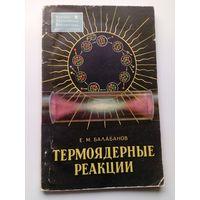 Ефим Балабанов Термоядерные реакции 1963 год
