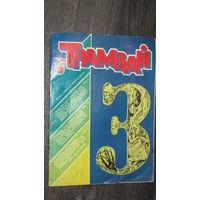 """Журнал""""Трамвай""""7"""